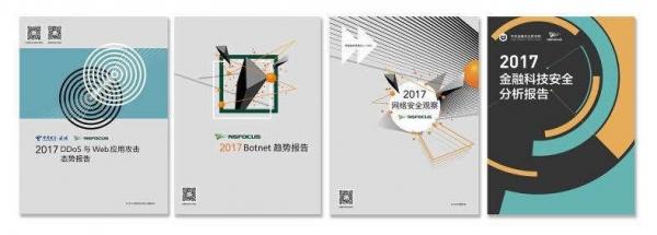 智慧安全2.0创新成果发布会:绿盟科技以变革之道激活新动能