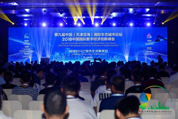 第九届中国(天津滨海)国际生态城市论坛暨2018中国国际数字经济创新峰会在天津滨海新区成功举办