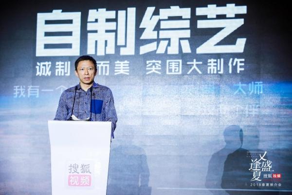 搜狐视频2018新策略进化视频新价值