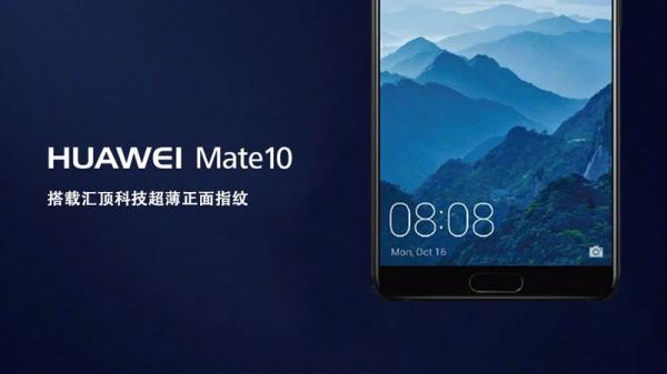 华为Mate 10发布:搭载汇顶科技超薄指纹方案