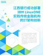 江西银行成功部署IBM LinuxONE实践传统金融机构的IT架构创新