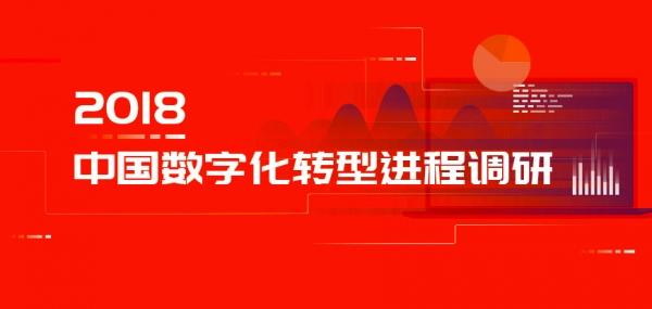 2018中国企业数字化转型进程调研报告即将于12月出炉