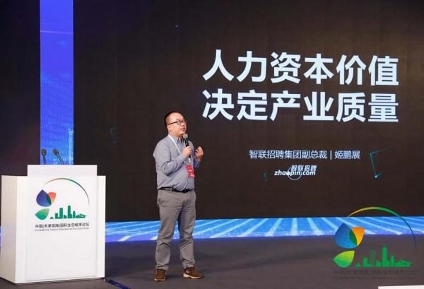 智联招聘姬鹏展:人力资本价值 决定产业质量