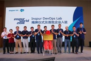 聚焦�_�l者 浪潮成立Inspur DevOps Lab打造云生�B