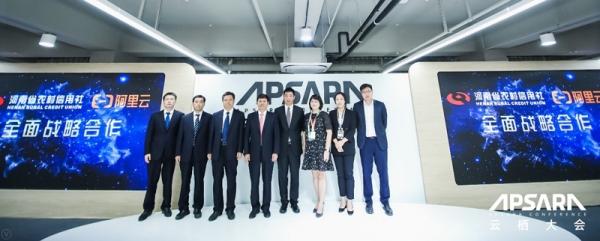 河南农信与阿里云签署战略合作协议  推进智能信贷等多项合作