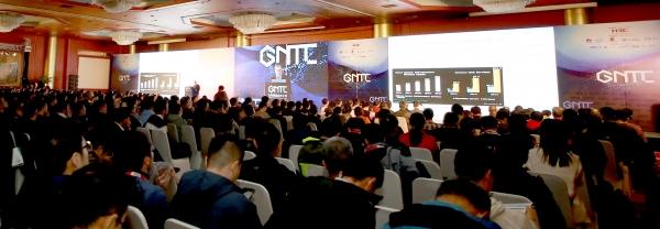 GNTC 2017全球网络技术大会盛大开幕