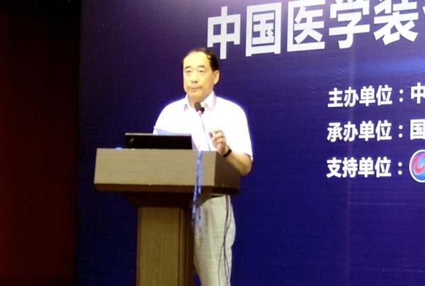 """""""中国医学装备协会远程医疗与信息技术分会2018年度全体委员大会"""" 成功召开"""