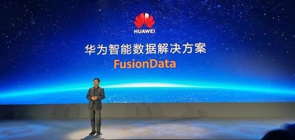 華為智能數據解決方案FusionData發布有感