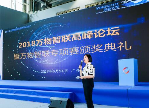 北京飞搜科技荣获2018年全国移动互联创新大赛一等奖