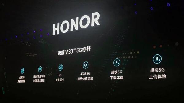 """荣耀V30打造""""5G标杆"""" 点亮荣耀5G路"""