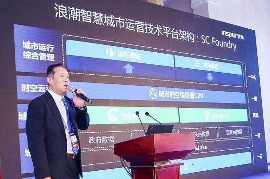 浪潮智慧城市精彩亮相第二十三届中国国际软件博览会