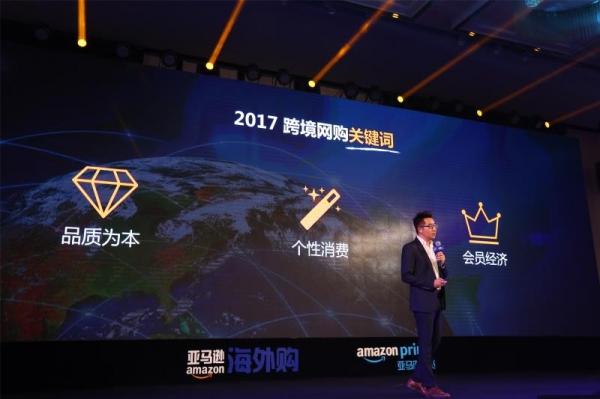 """亚马逊中国发布2017跨境网购趋势报告:""""会员经济""""成新增长点"""