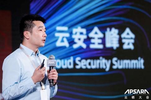 阿里云推可信计算等三大安全新品 构建云原生下的企业安全架构