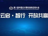 技术前瞻与最佳实践分享 第八届中国云计算标准和应用大会等你来!