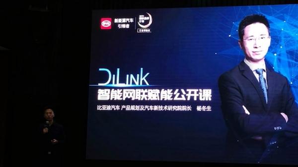 比亚迪DiLink智能网联系统:打造技术+内容的服务生态体系