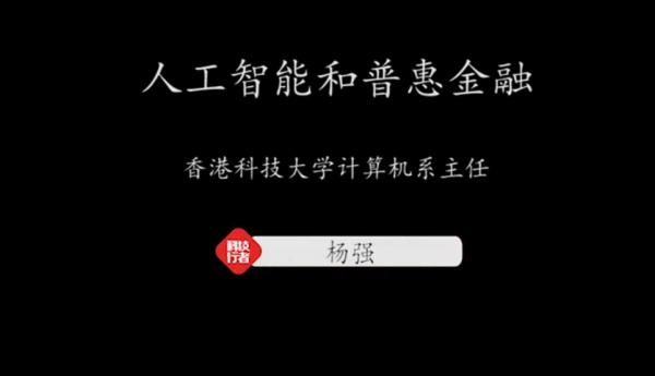 【AI讲坛】香港科技大学计算机系主任教授杨强:6165金沙总站和普惠金融