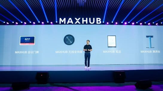 MAXHUB智能会议解决方案首发,创新变革企业会议全流程