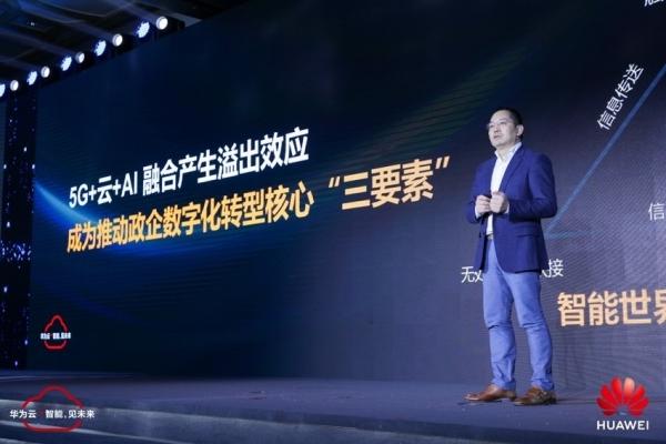 创新再加速,华为云5G+云+AI激发锦绣安徽新不凡