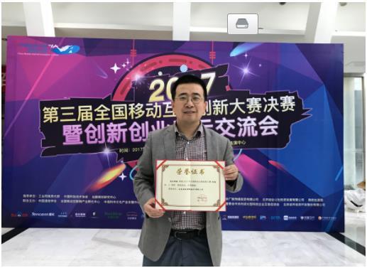 炼石网络荣获全国移动互联创新大赛一等奖
