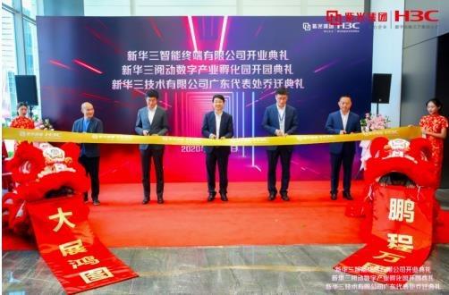 新华三全新面貌亮相广州,多项并举开启羊城发展新篇章