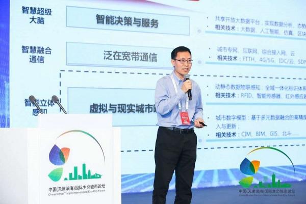 中国联通网络技术研究院唐雄燕:5G与智慧城市
