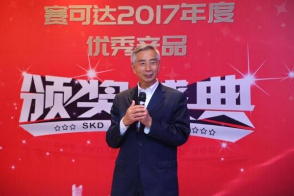 赛可达实验室2017年度优秀产品颁奖盛典在京举行