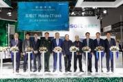 """中国联通网研院与东软医疗联合发布""""基于5G的车载CT"""""""