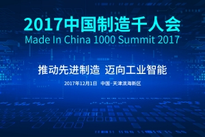 2017中国制造千人会为什么要在天津举办