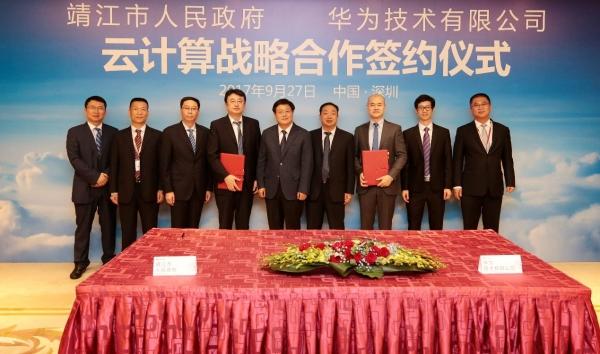 江苏靖江市与华为达成战略合作 共同推进云计算产业发展