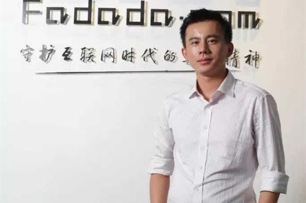 """法大大CEO黄翔:三方面因素正在为电子签名市场""""加温"""""""