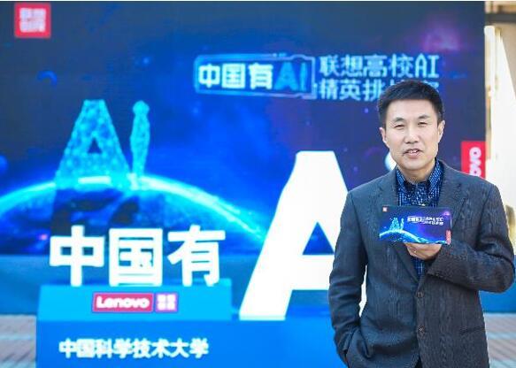 联想高校AI精英挑战赛启动仪式在中国科学技术大学隆重举行