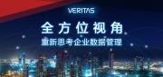 Veritas:全方位视角重新考虑企业数据管理