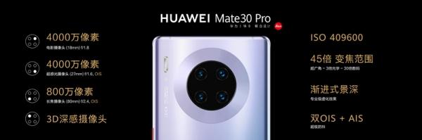 华为Mate30
