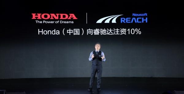Honda携手东软睿驰加速电动化合作 开启汽车共享事业