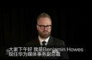华为再发声:加拿大执法存在程序滥用,孟晚舟应立即释放