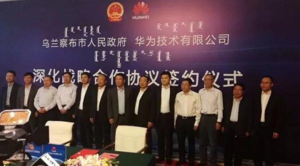 乌兰察布与华为达成深化战略合作  共同推进云计算产业发展