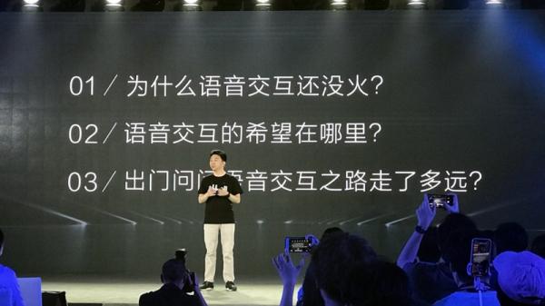 出门问问:一家以语音交互和智能硬件为核心的AI公司