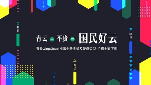 青云QingCloud打造国民好云 价格触底低至0.94折
