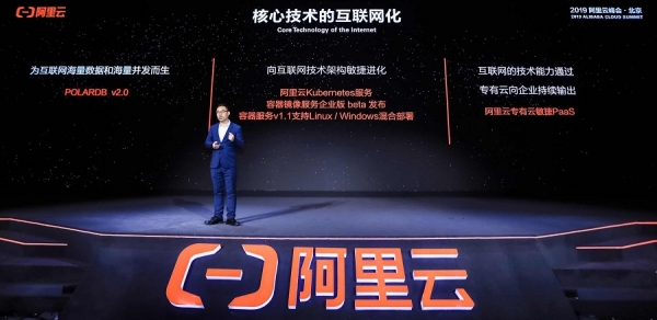 """阿里云首次分享新产品策略,围绕""""三化""""升级产品体系"""