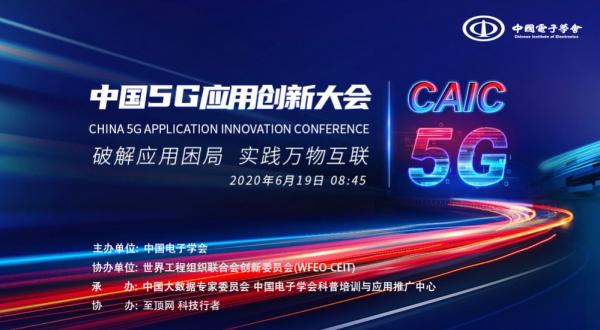 破解应用困局 实践万物智联——中国5G应用创新大会即将重磅来袭