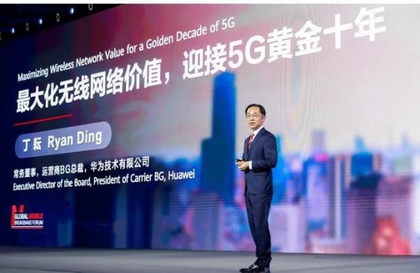 华为丁耘:最大化无线网络价值,迎接5G黄金十年