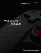 2019 年互联网现状安全:Web 攻击和游戏滥用
