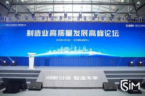 狠抓制造业高质量发展 释放四大产业优势——制造业高质量发展高峰论坛在湖南长沙成功举办