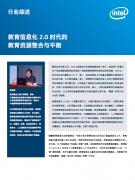 MRS with JWIPC - 教育信息化2.0行业综述
