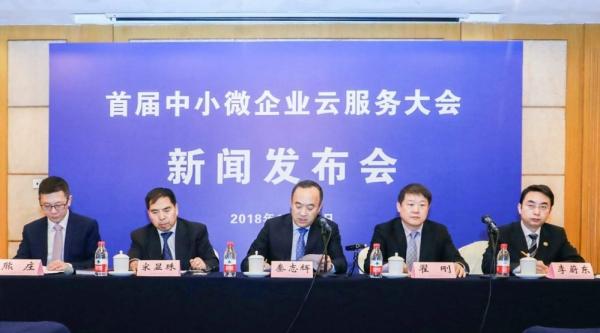 全国首届中小微企业云服务大会新闻发布会在京召开
