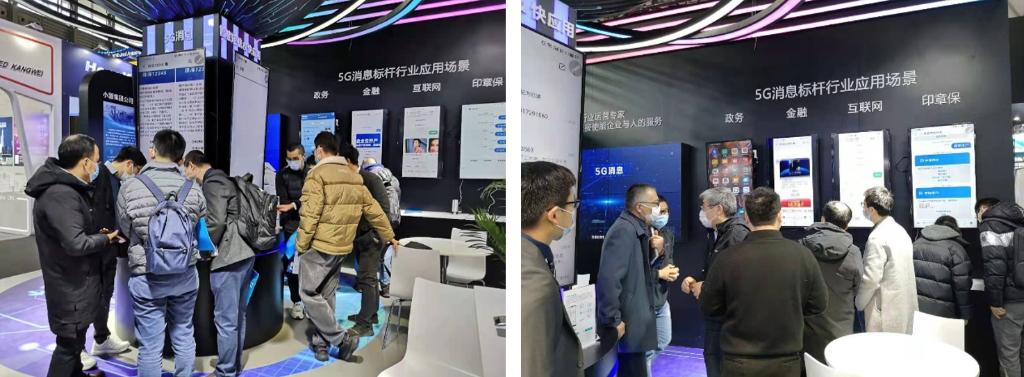 2021MWC上海 | 5G赋能数字化变革,小源持续助力5G消息行业新发展