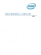 英特尔教育信息化 2.0解决方案白皮书