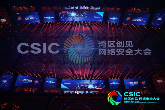"""""""新基建 新安全""""湾区创见·2020网络安全大会在深圳召开"""