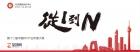 第十二届中国IDC产业年度大典