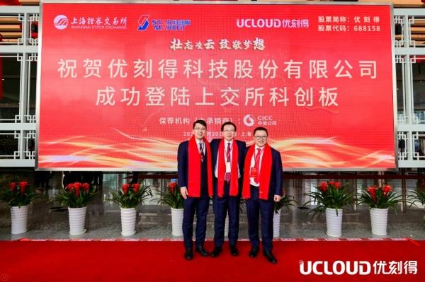 开启新征程 UCloud科创板独立上市的资本与市场效应